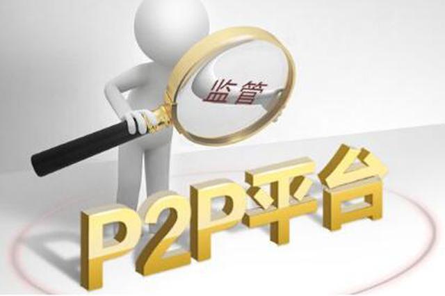 P2P行业备案大限将至 平台退出数量倍增