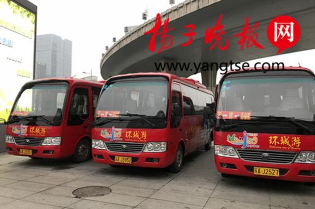 """南京""""环城游""""观光巴士降价 """"计时卡""""更优惠"""