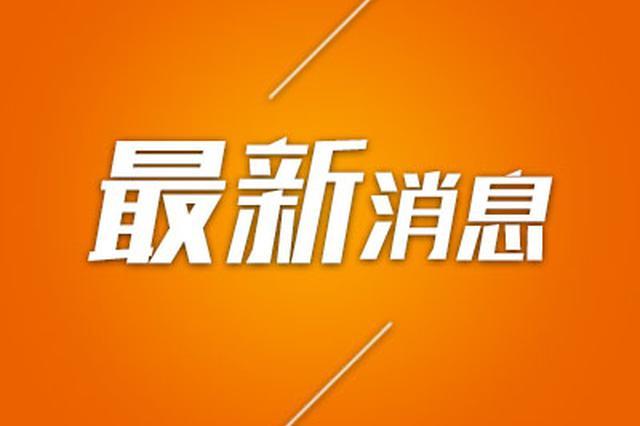 江苏省气象台发布大雾橙色预警信号 部分高速封路