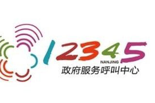 """江苏""""12345""""受理诉求8万余件 不少出租车私自加价"""
