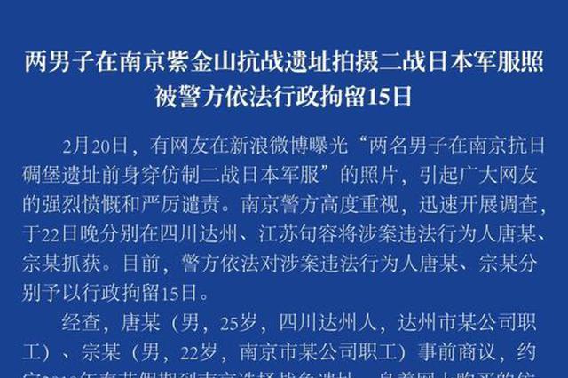 南京警方通报两男子在抗战遗址拍日军装照:拘15日