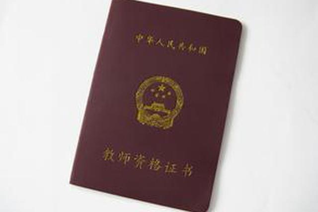江苏中小学教师资格认定时间表发布 4月报名