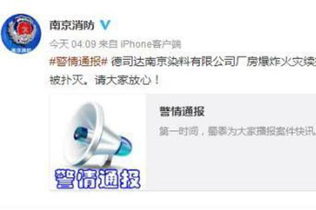 南京一染料公司厂房凌晨爆炸起火 致3人受伤
