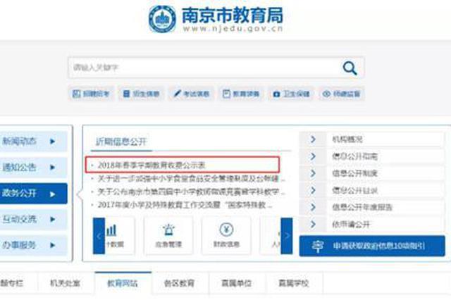南京中小学春季收费标准出炉 你家要交多少学费?