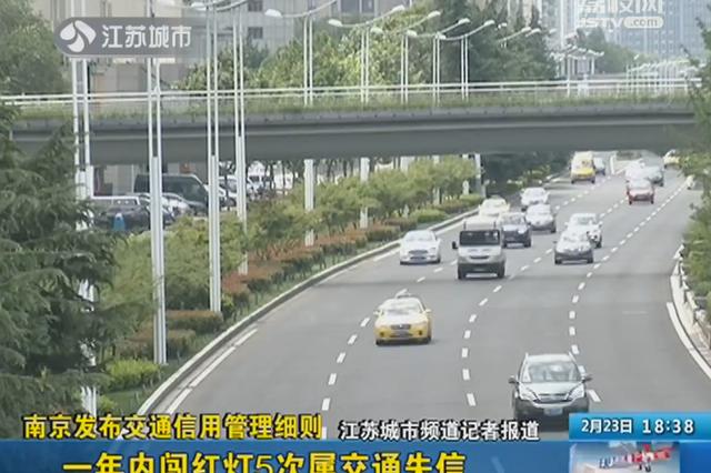 南京发布交通信用管理细则:一年内闯红灯5次属交通失信