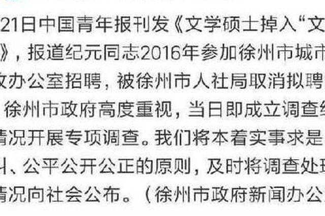 徐州女硕士因专业不符遭拒录案一审:拒录有据 程序违法
