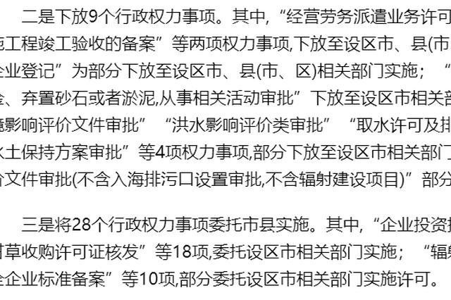 """江苏第二批""""不再审批""""清单确定 涉及19个部门"""