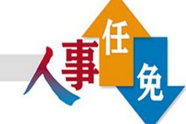 沈文祖任南京市委副书记 陆永辉任南京市委常委