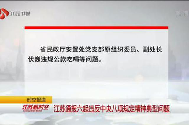 江苏通报六起违反中央八项规定精神典型问题