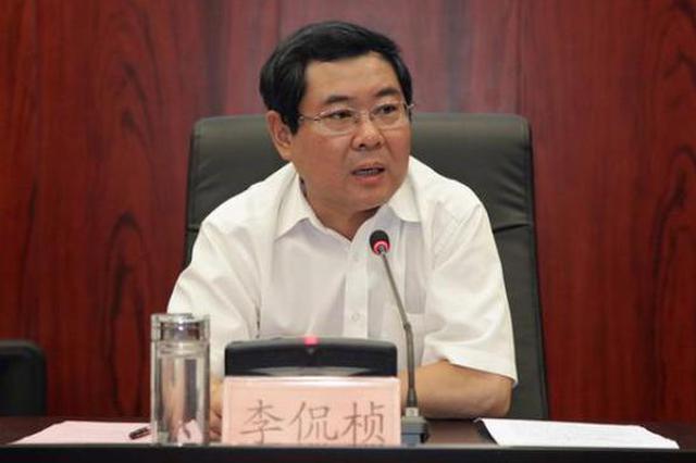 李侃桢任江苏省发改委党组书记 朱晓明不再担任