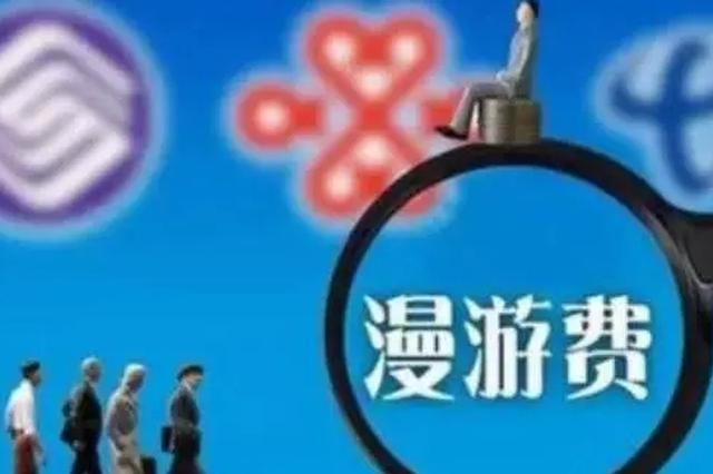 江苏7月前取消流量漫游费 明年多地实现5G预商用