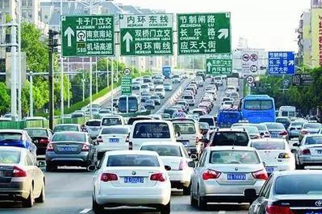 周善红:建议取消高速节假日免费通行 采取错时收费