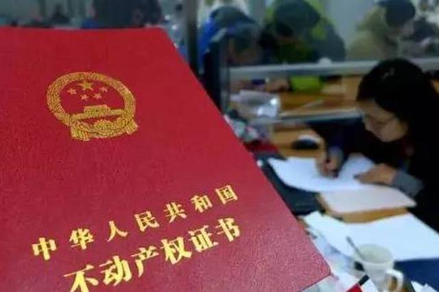 南京市江北新区全面实现不动产登记一体化办理