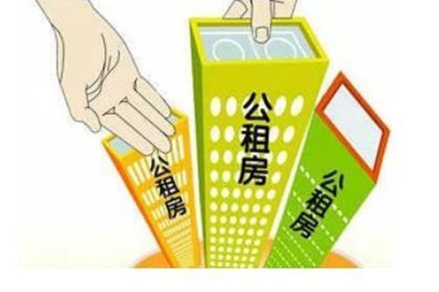 扬州市区公租房新增租赁补贴方式 最高补贴9成租金