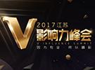 点燃新梦想 2017江苏V影响力峰会 因为专业 所以精彩