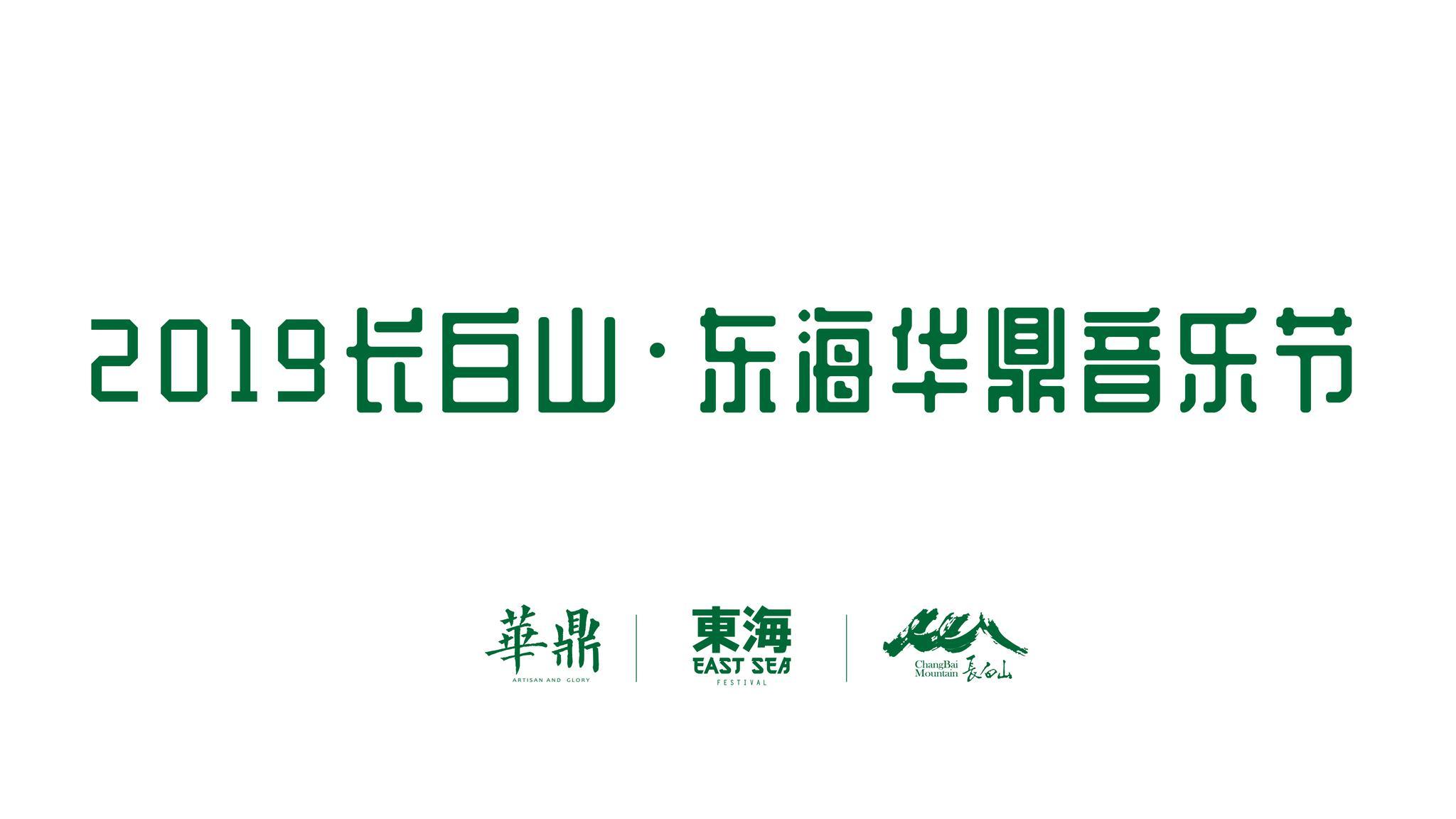 长白山·东海华鼎音乐节即将来袭!