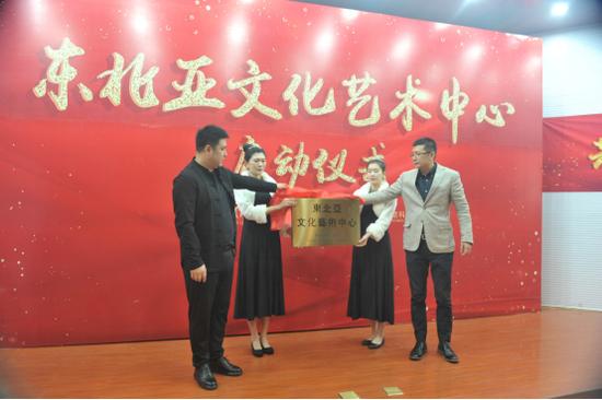 东北亚文化艺术中心启动仪式成功举办