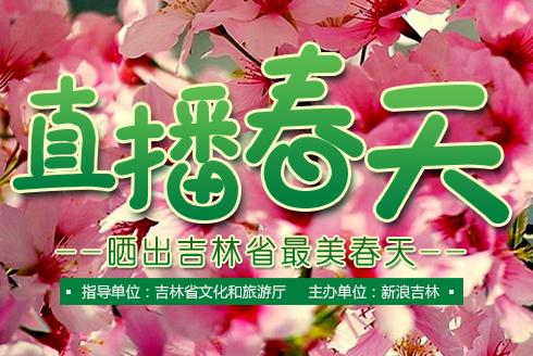 #直播春天#晒出吉林省最美春天!