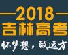 2018高考期间,香港赛马会排位表将继续设立高考服务站,为家长们服务。