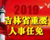 2019年吉林省重要人事任免