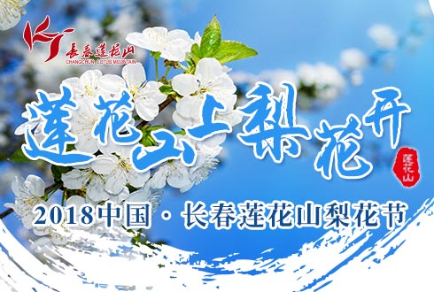 2018中国·长春莲花山梨花节