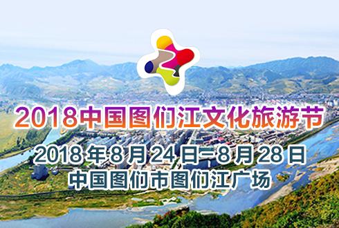 2018中国图们江文化旅游节