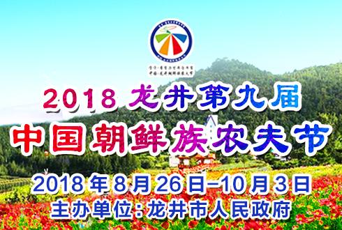 2018龙井第九届中国朝鲜农夫节