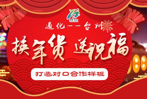 通化—台州 换年货 送祝福