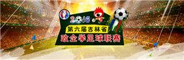 2016年第六届吉林省政企学足球联赛