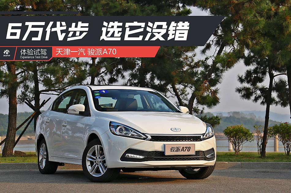 6万代步就选它 试驾天津一汽骏派A70