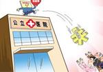 深圳公立医院取消挂号费
