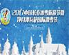 2017中国长春冰雪旅游节暨净月潭瓦萨国际滑雪节......
