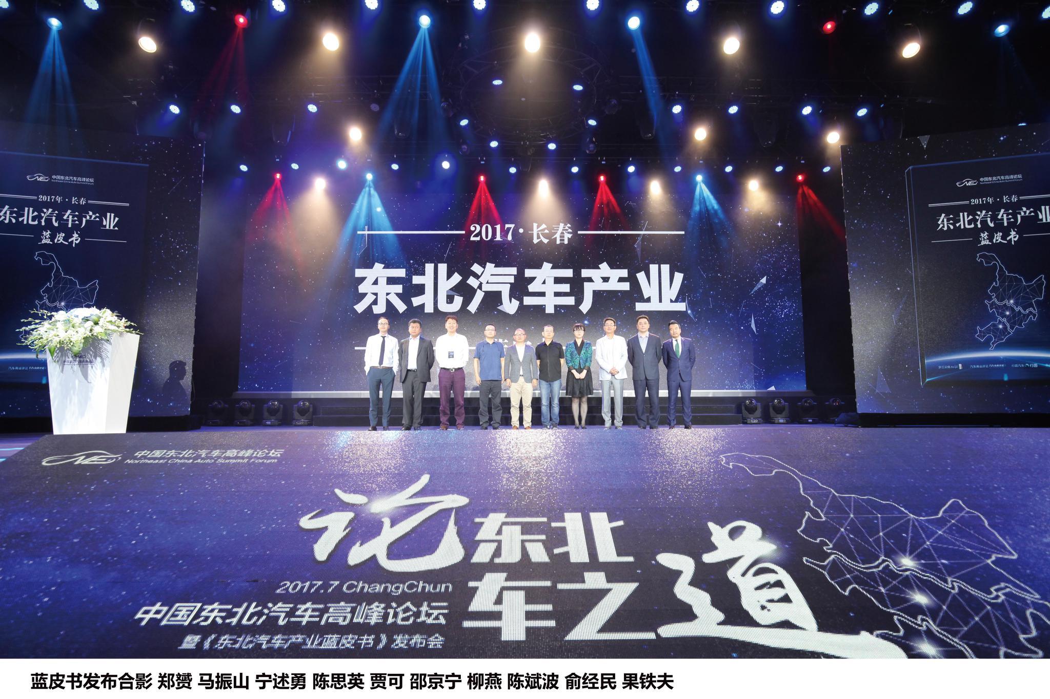2017中国东北汽车高峰论坛在长春举行