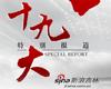 中国共产党第十九次全国代表大会于2017年10月18日召开。