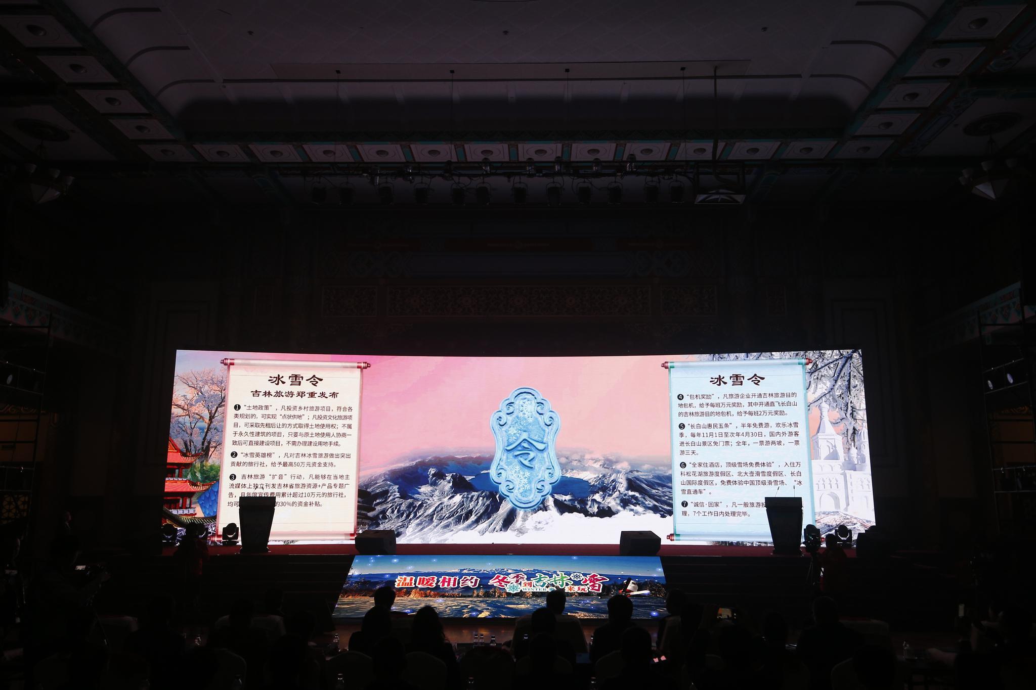 吉林冬季旅游7项惠民政策引客入吉