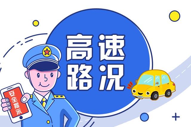 新万博manbetx下载app省高速公路2019年12月1日路况提示信息