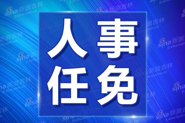 吉林省发布关于姜成立等任免职的通知