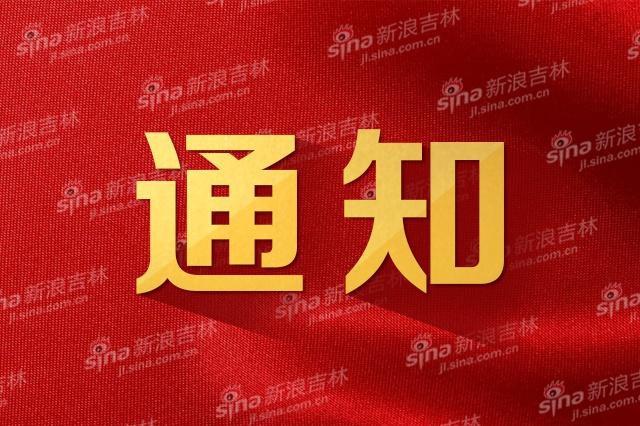 吉林省高三年级4月7日开学
