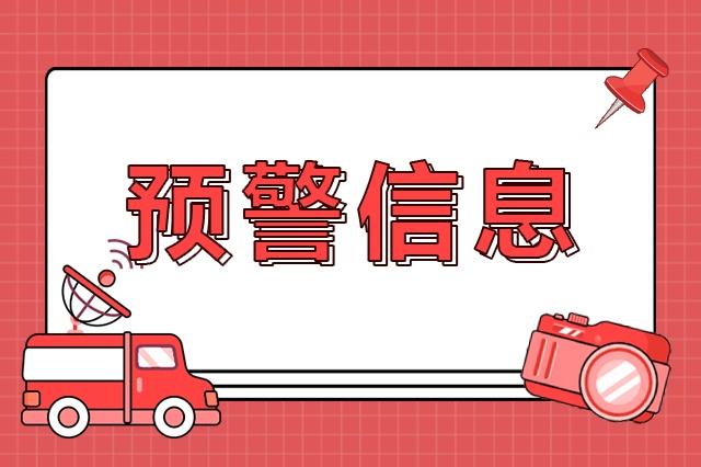 吉林省气象台2月1日9时53分发布寒潮黄色预警