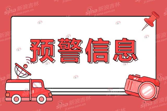 吉林省气象台3月26日9时5分发布寒潮蓝色预警信号