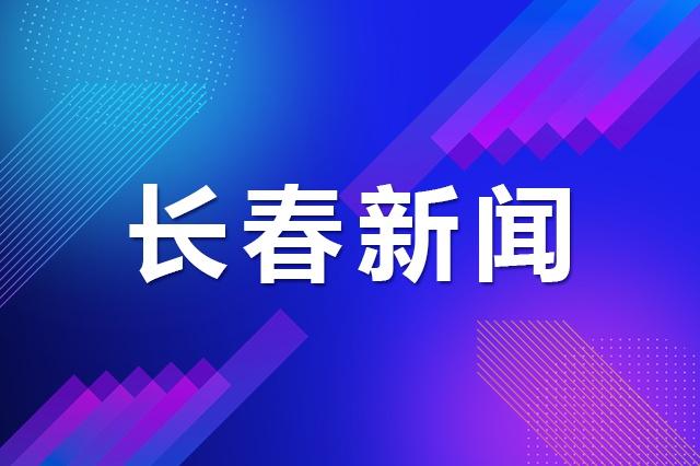 """全城亮屏15天 长春""""歌""""迎天使还"""