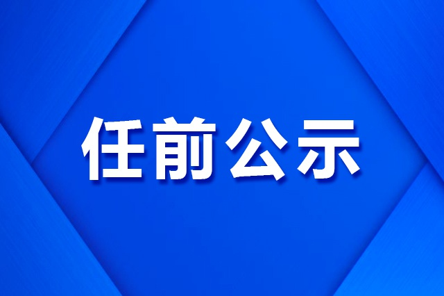 吉林省省管干部任职前公示公告(2020年第7号)