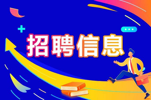 长春净月高新技术产业开发区华岳、明泽学校招聘教师