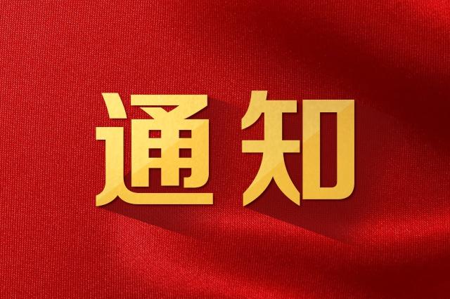 """""""五一""""期间蒙辽吉三省区高速公路禁止危险品运输车通行"""