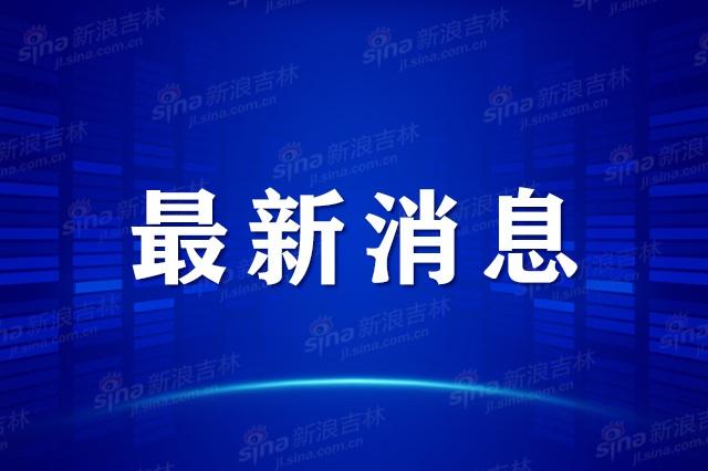 截至2月21日公主岭市累计报告新冠肺炎病例6例 21日无新增确诊