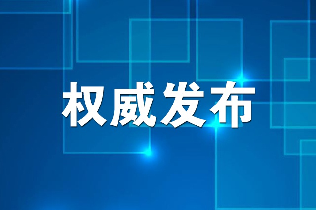 6月23日吉林省无新增新冠肺炎确诊病例