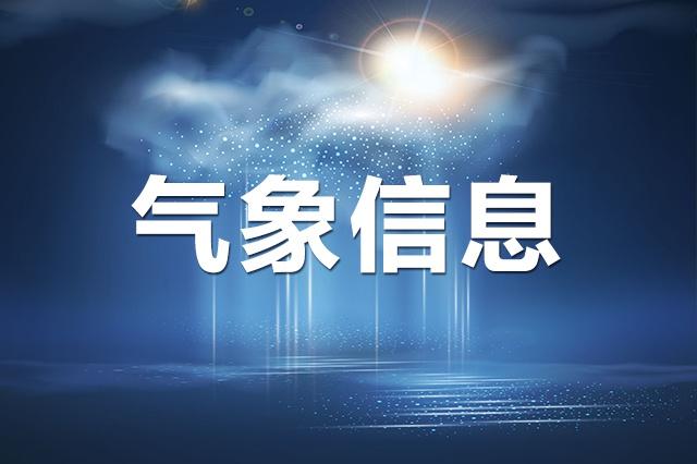 吉林省4月5日15时16分发布霾黄色预警信号