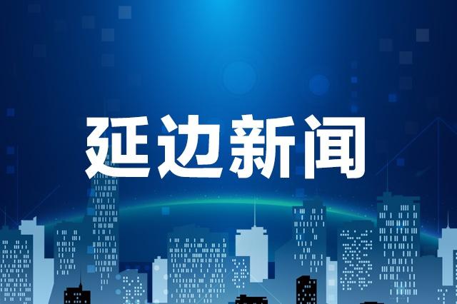 """延边州暨延吉市""""美丽乡村行""""交通安全巡回宣传活动启动"""