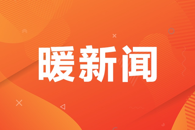 """吉林省开展""""党心暖天使""""慰问活动"""