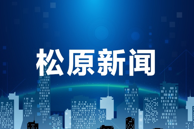 截至2月21日松原市累计报告新冠肺炎病例2例 21日无新增确诊病